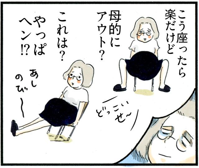 あっどうしよう、子ども用のイス小さすぎ……臨月妊婦、悩んだ末の座り方。の画像2