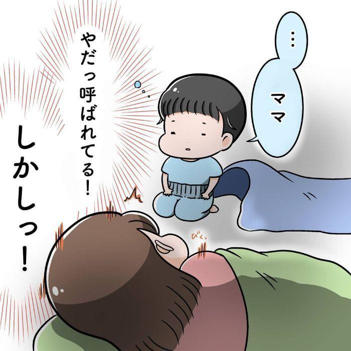 5時起き息子vsまだ寝ていたい母/夫の夢にキュン♡…おすすめ記事4選の画像2