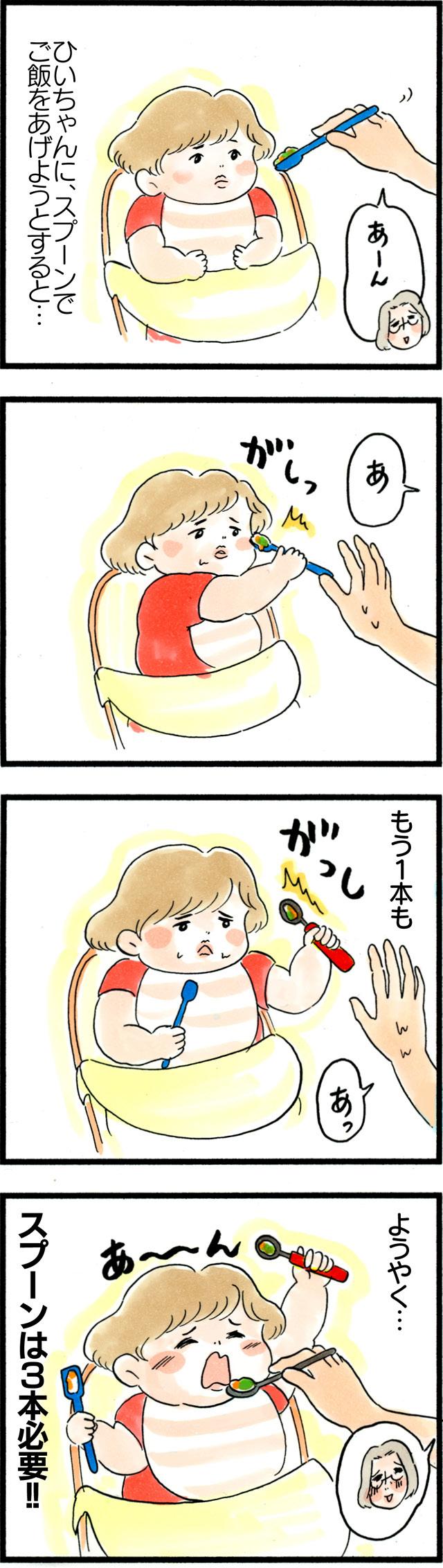 あっ…ちょ…!スプーンを奪われ続ける離乳食。でも最後には母の勝利です…!の画像1
