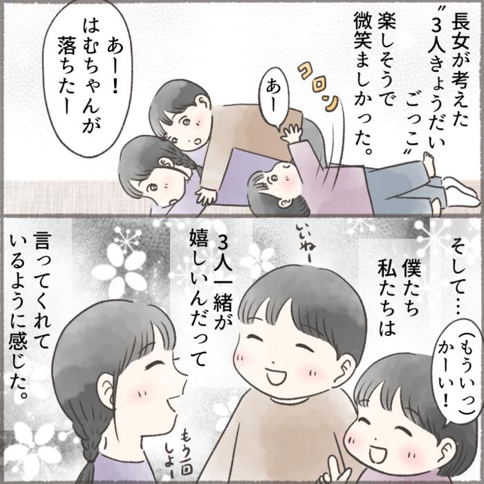 平等に愛情を注げてる?悩むママを笑顔にした3人きょうだいごっこ<第5回投稿コンテスト NO.86>の画像5