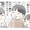 平等に愛情を注げてる?悩むママを笑顔にした3人きょうだいごっこ<第5回投稿コンテスト NO.86>のタイトル画像