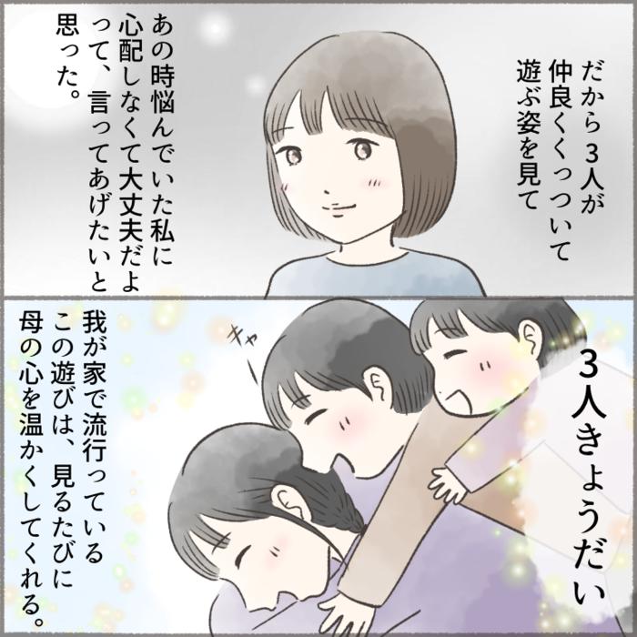 平等に愛情を注げてる?悩むママを笑顔にした3人きょうだいごっこ<第5回投稿コンテスト NO.86>の画像7