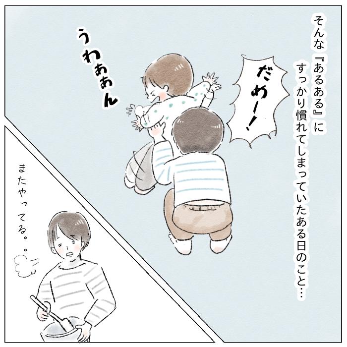 弟と張り合ってばかりの3歳児は時々スーパーヒーローになる<第5回投稿コンテスト NO.87>の画像5