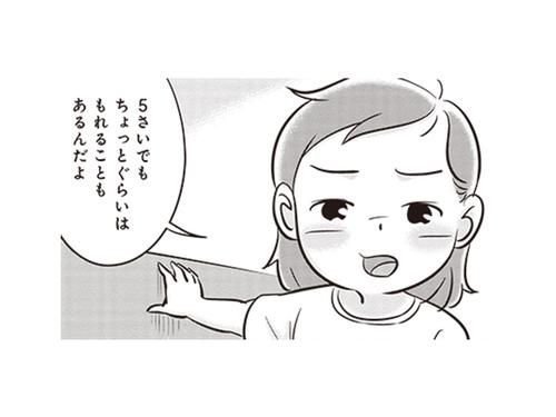 なんだか時々大人に見えて、ちゃんと子ども。5歳の表情に思うこと/31話前編のタイトル画像