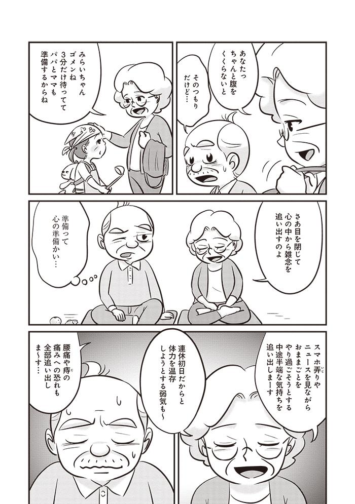 子どもとの遊びに、「スマホ見ながら…」の甘えは通用しない!/32話前編 の画像5
