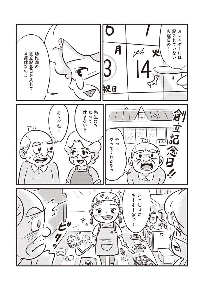 子どもとの遊びに、「スマホ見ながら…」の甘えは通用しない!/32話前編 の画像2