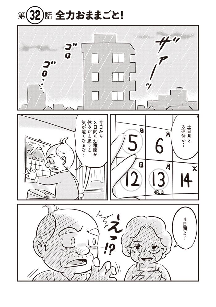 子どもとの遊びに、「スマホ見ながら…」の甘えは通用しない!/32話前編 の画像1
