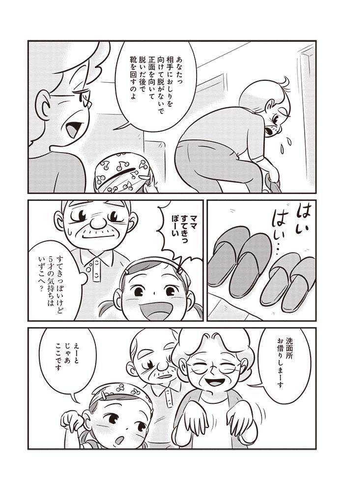 子どもとの遊びに、「スマホ見ながら…」の甘えは通用しない!/32話前編 の画像8