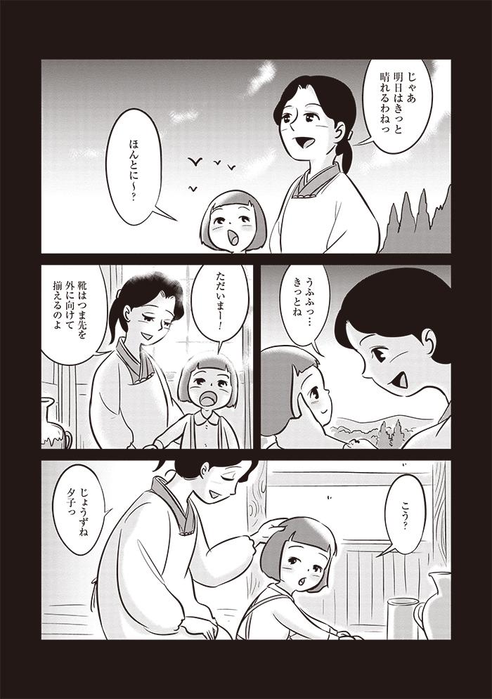 親子の何気ない会話には、一生モノの「何か」があるかもしれない/32話後編の画像6