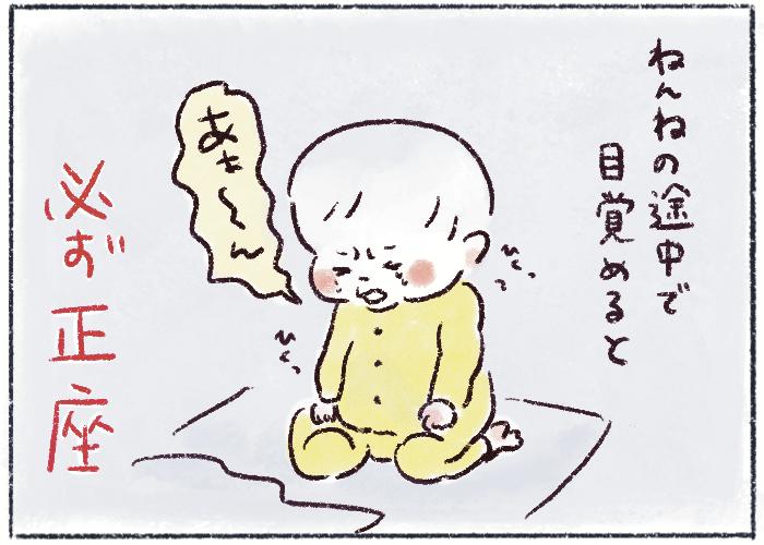 赤ちゃんの頃から変わらない習慣も、いつかは終わるのかも…<第5回投稿コンテスト NO.88>の画像6