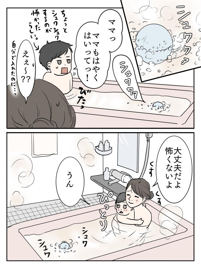 大変なお風呂タイムに、ふと訪れた幸せ時間。ふり返って私は何を想うだろうの画像4