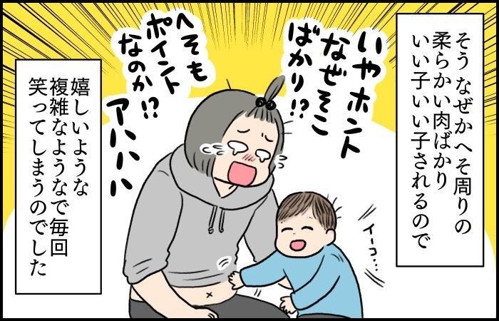 """何にでも「イイコ、イイコ」する息子。でも""""そこ""""は嬉しいような、困るような(苦笑)の画像10"""