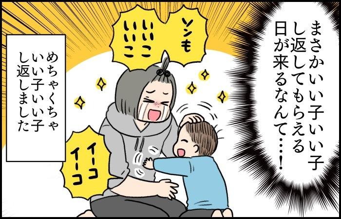 """何にでも「イイコ、イイコ」する息子。でも""""そこ""""は嬉しいような、困るような(苦笑)の画像7"""