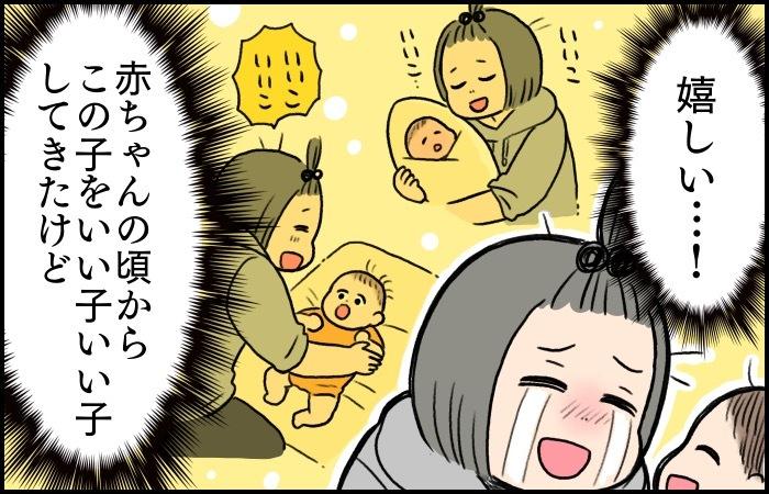 """何にでも「イイコ、イイコ」する息子。でも""""そこ""""は嬉しいような、困るような(苦笑)の画像6"""