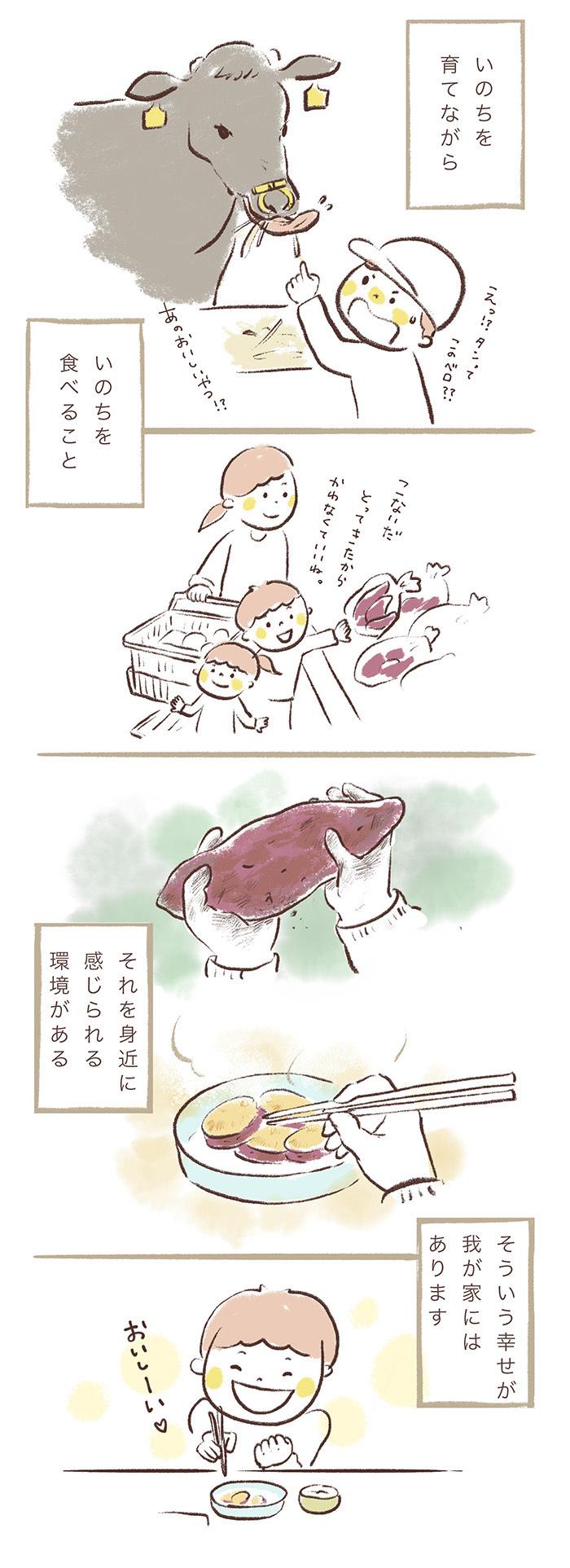 ウチの食卓は、農家ならではの幸せがいっぱい♡<第5回投稿コンテスト NO.93>の画像3