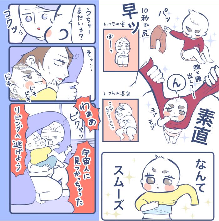 「明日はどこへ…」GO TO 非現実!!妄想旅行のすすめ<第5回投稿コンテスト NO.92>の画像5