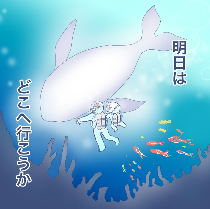 「明日はどこへ…」GO TO 非現実!!妄想旅行のすすめ<第5回投稿コンテスト NO.92>の画像10