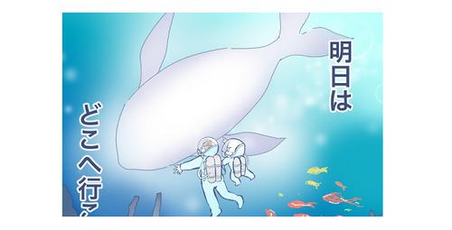 「明日はどこへ…」GO TO 非現実!!妄想旅行のすすめ<第5回投稿コンテスト NO.92>のタイトル画像