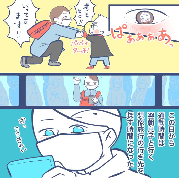 「明日はどこへ…」GO TO 非現実!!妄想旅行のすすめ<第5回投稿コンテスト NO.92>の画像9