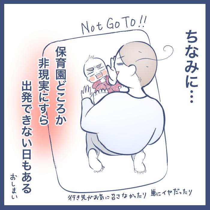 「明日はどこへ…」GO TO 非現実!!妄想旅行のすすめ<第5回投稿コンテスト NO.92>の画像11