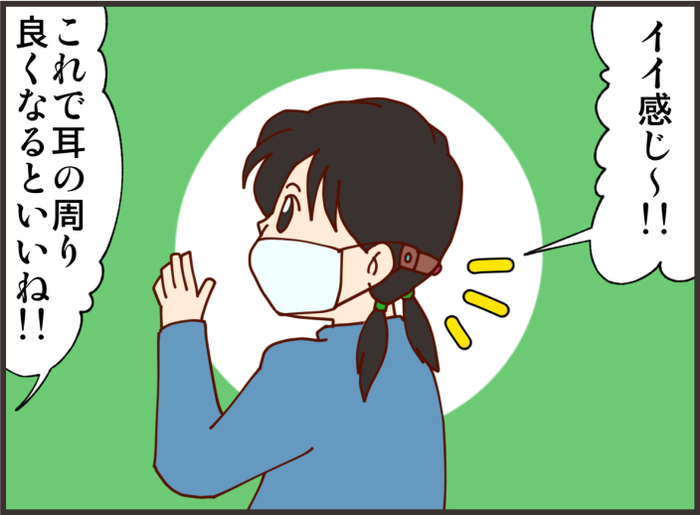 マスク生活で娘の耳が荒れて…。肌の弱い方におすすめのマスク用バンドとはの画像6