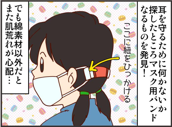 マスク生活で娘の耳が荒れて…。肌の弱い方におすすめのマスク用バンドとはの画像3