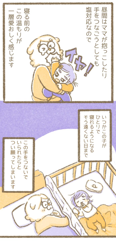 ほっぺの感触が尊い…寝かしつけ時がシアワセ♡<第5回投稿コンテスト NO.96>の画像4