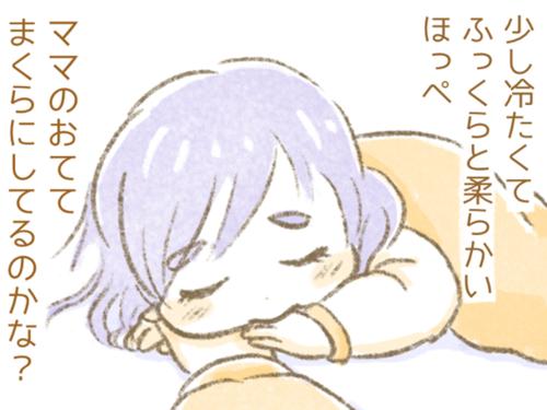 ほっぺの感触が尊い…寝かしつけ時がシアワセ♡<第5回投稿コンテスト NO.96>のタイトル画像