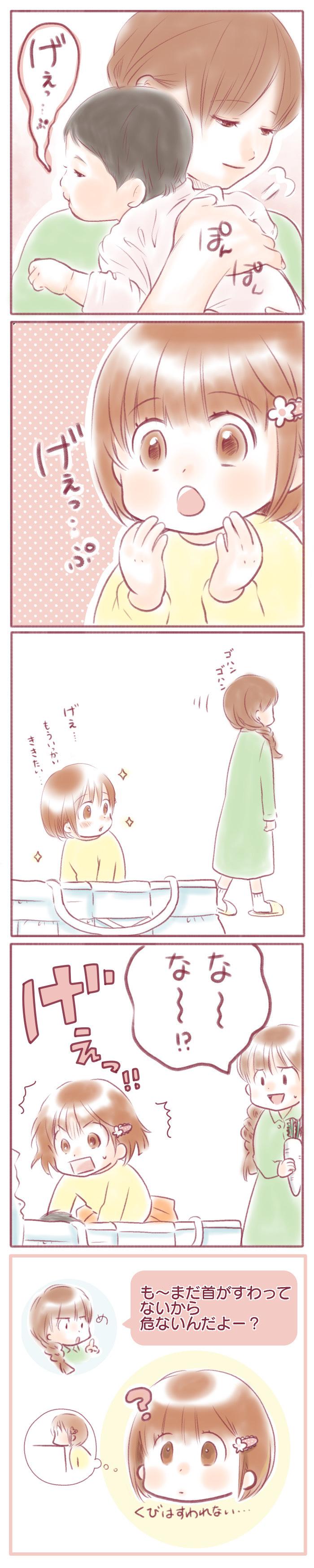 背中をぽんぽん…♡ちいさな赤ちゃんの「ミルク後のルーティン」が愛おしいの画像1