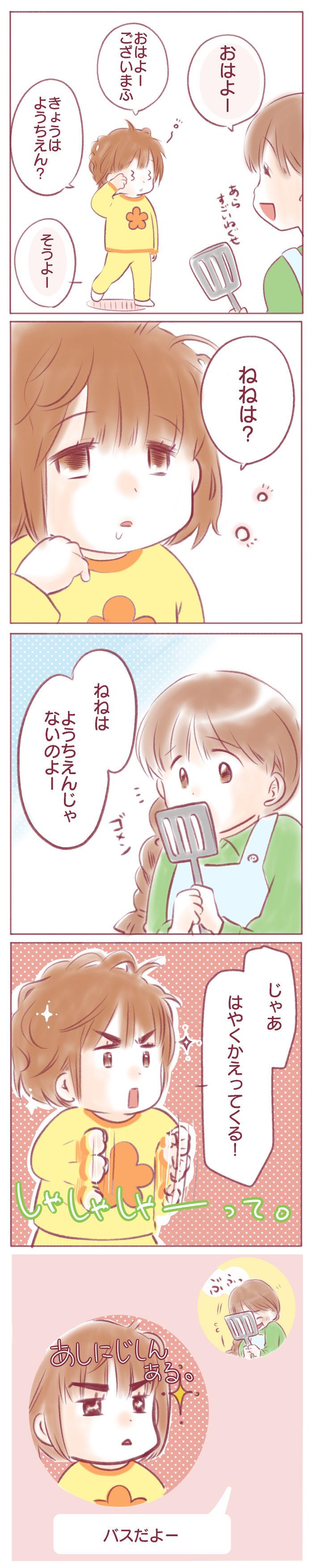 """幼稚園に行く朝、""""新米おねえちゃん""""がどうしても気になったことの画像1"""