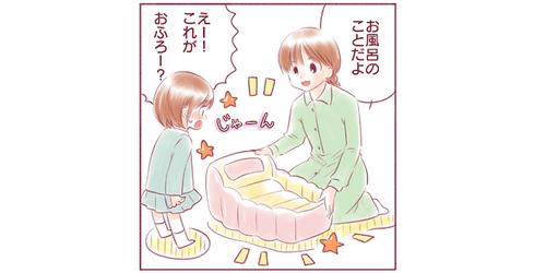 「これがおふろ!?」妹の沐浴準備に、おねえちゃんのトキメキが止まらない♡のタイトル画像