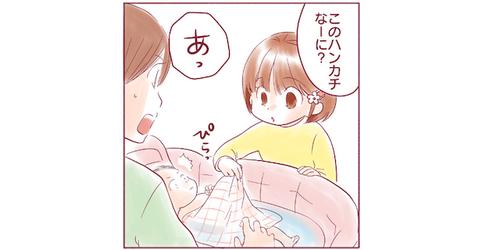 """初めての""""おうちで沐浴""""に興味津々!お姉ちゃんの好奇心が爆発する♡のタイトル画像"""