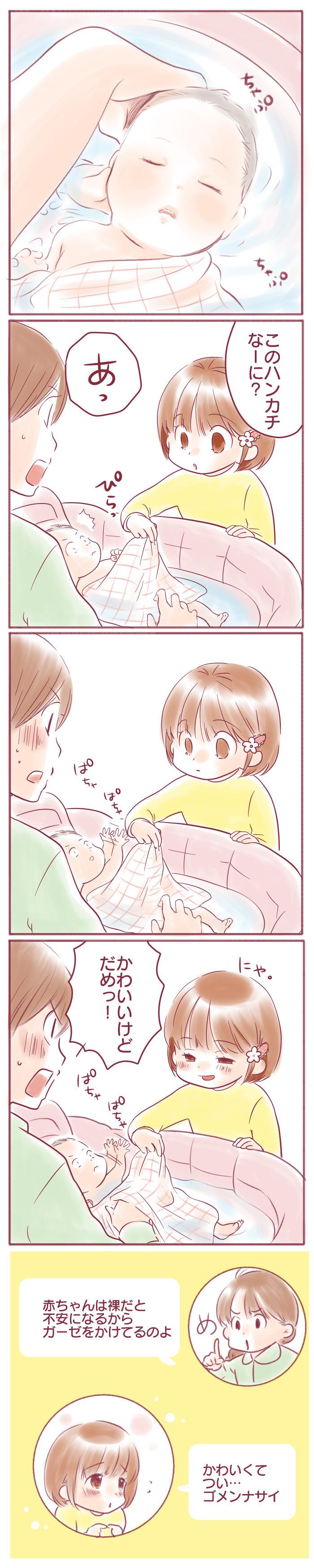 """初めての""""おうちで沐浴""""に興味津々!お姉ちゃんの好奇心が爆発する♡の画像1"""