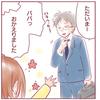 """""""新米おねえちゃん""""がお出迎え!この後、パパの対応に…キュンとなる♡のタイトル画像"""
