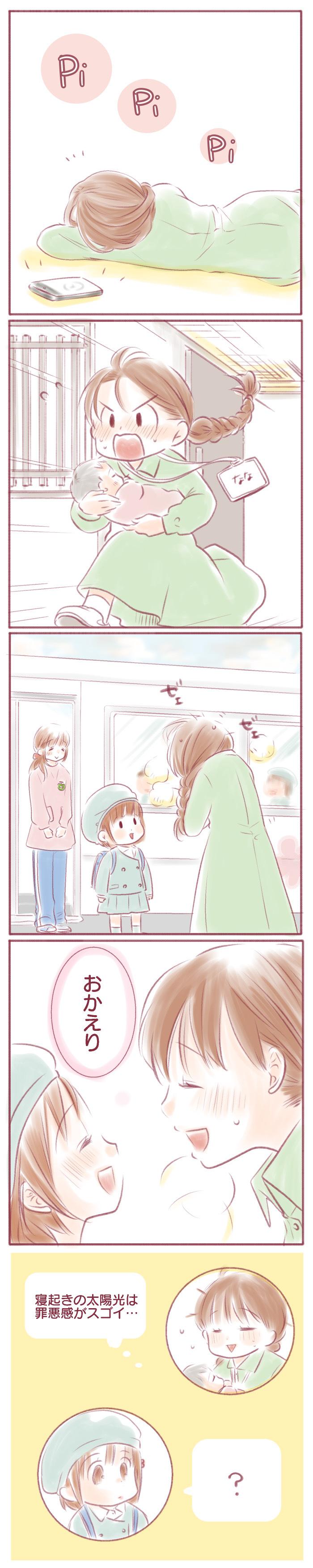 """あっという間にお迎えの時間〜!ママの""""スイッチ""""が切り替わる瞬間の画像1"""