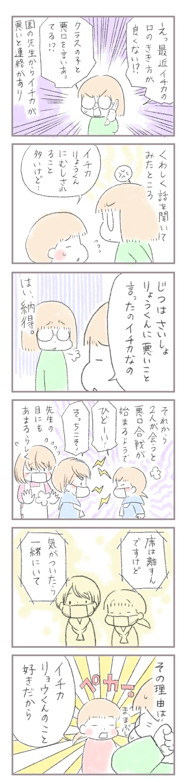年長さんの恋はなかなか複雑!?バレンタインでチョコを渡す相手は…!?の画像3