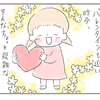 年長さんの恋はなかなか複雑!?バレンタインでチョコを渡す相手は…!?のタイトル画像