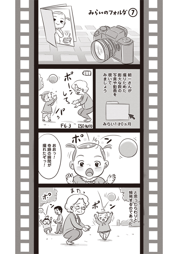 子どもの「見て見て」にギョッ!大人の心がざわつく、3歳児の言葉チョイスの画像1