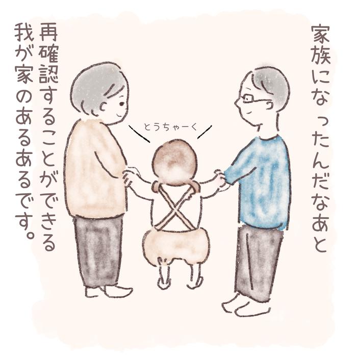 """手をつなごう。娘がくれる、家族の""""カタチ""""<第5回投稿コンテスト NO.106>の画像5"""