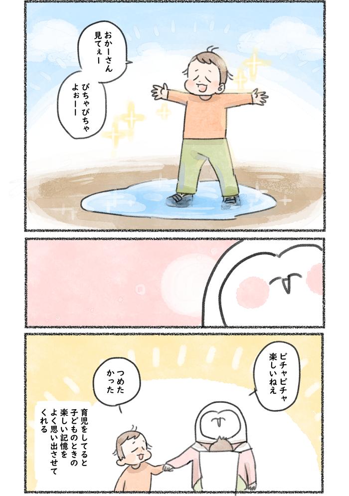 息子が水たまりにジャッポーン!ふと思い出す懐かしい感覚<第5回投稿コンテスト NO.116>の画像4