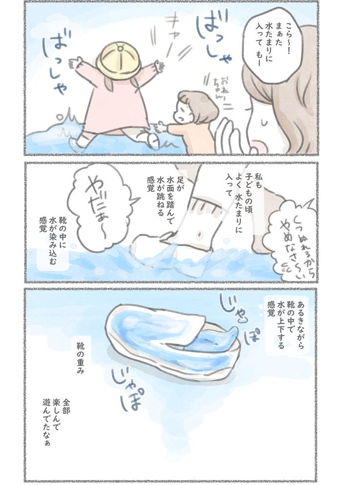 息子が水たまりにジャッポーン!ふと思い出す懐かしい感覚<第5回投稿コンテスト NO.116>の画像3
