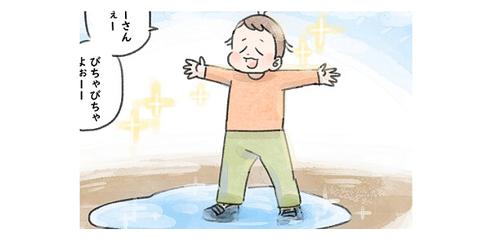 息子が水たまりにジャッポーン!ふと思い出す懐かしい感覚<第5回投稿コンテスト NO.116>のタイトル画像