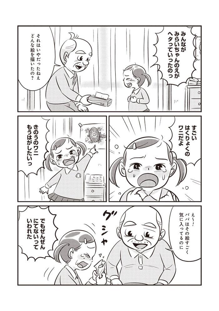 親が甘やかしすぎれば、いつか傷つく?子どもが世間に出るということ/34話後編 の画像1