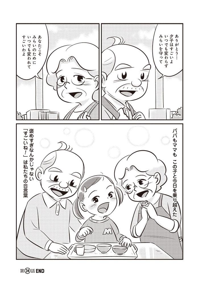親が甘やかしすぎれば、いつか傷つく?子どもが世間に出るということ/34話後編 の画像8