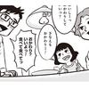 育児休暇は「お手伝い」なんかじゃない。それはパパの青春そのもの /36話後編のタイトル画像