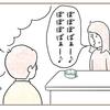 パパ困惑…母と子が、どうしてもマネしたくなる音は<第5回投稿コンテスト NO.114>のタイトル画像