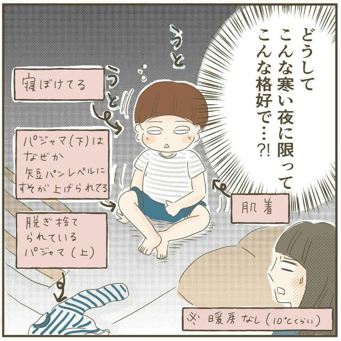 子どもの始めた実験が、失敗の気配…!心配な親ゴコロを一蹴した神発言の画像11