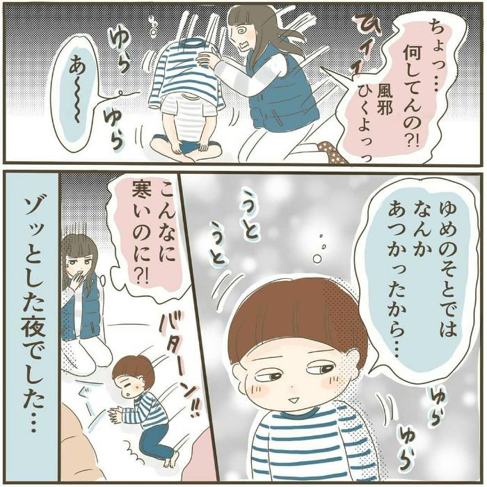 子どもの始めた実験が、失敗の気配…!心配な親ゴコロを一蹴した神発言の画像12