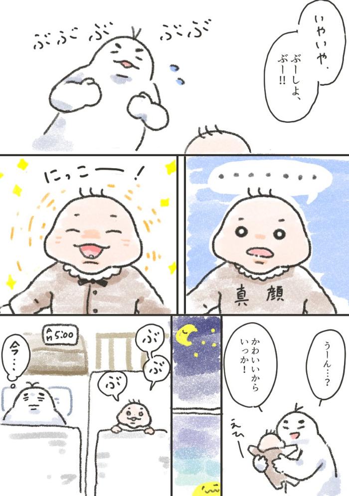 寝ない、食べない、寝返らない…。そんなとき、私は想像するのです…(涙)の画像11
