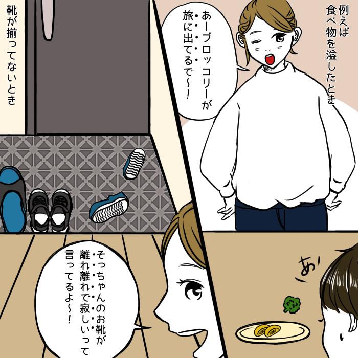 「うわ、米粒パーティーやん」イライラは和む言葉に変えて伝える<第5回投稿コンテスト NO.121>の画像7